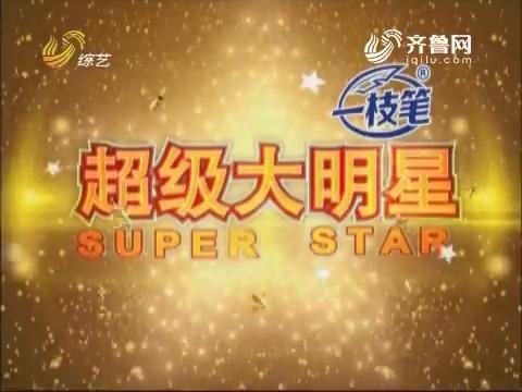 20171202《超级大明星》:为爱而战 人心温暖