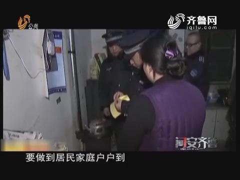20171202《问安齐鲁》:取暖不忘安全 严防煤气中毒