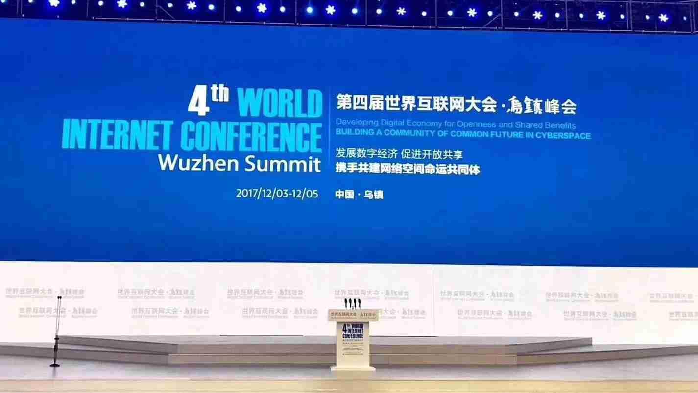 第四届世界互联网大会有啥黑科技