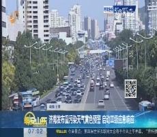 济南发布重污染天气黄色预警 启动Ⅲ级应急响应