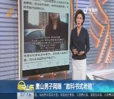 """【超新早点】唐山男子网曝""""教科书式老赖"""""""