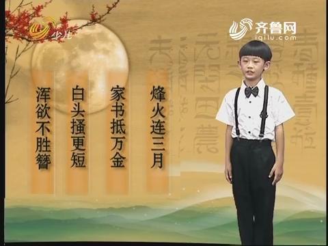 中华经典诵读:春望