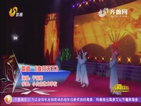 tb988腾博会官网下载_www.tb988.com_腾博会手机版:于丽娜演唱《孝行天下》