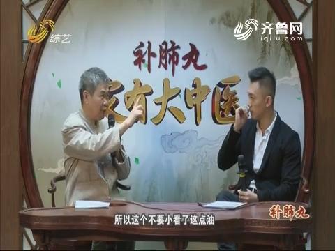 20171203《世医堂家有大中医》:对于间质性肺疾病未病先防