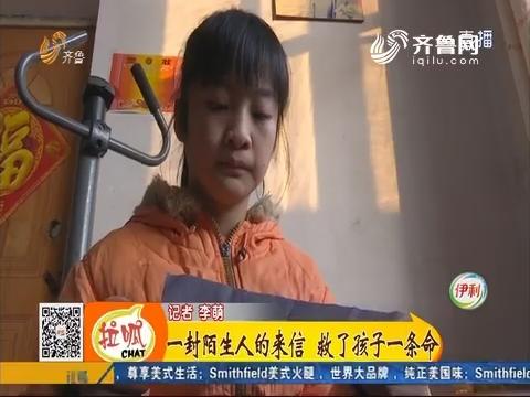 临邑:一封陌生人的来信 救了孩子一条命