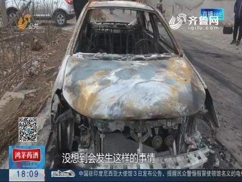 济南:招谁惹谁了!半夜纵火烧车 反锁车主大门