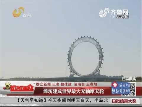 【群众新闻】潍坊建成世界最大无轴摩天轮