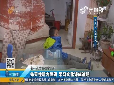 济南7岁男童 遇上学难