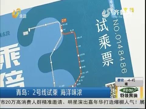 青岛:2号线试乘 海洋味浓