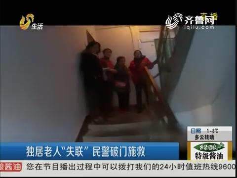 """淄博:独居老人""""失联"""" 民警破门施救"""
