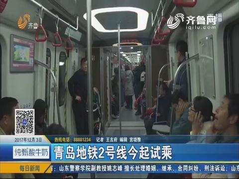 青岛地铁2号线12月3日起试乘