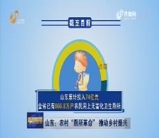 """山东:农村""""厕所革命"""" 推动乡村振兴"""