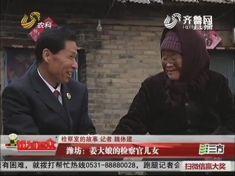 【检察室的故事】潍坊:姜大娘的检察官儿女