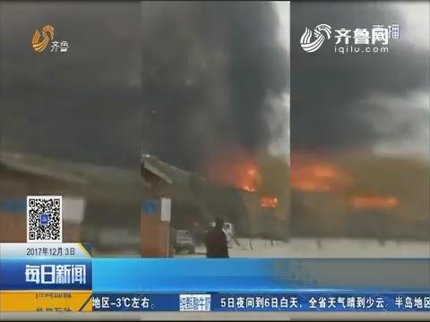 济南:厂房起火 紧急救援3小时