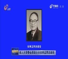 山东省人大常委会原副主任徐学孟同志逝世