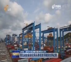 青岛港全自动化码头单机效率刷新世界纪录