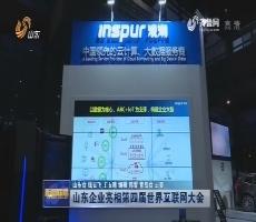 山东企业亮相第四届世界互联网大会