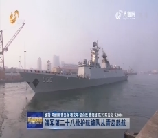 海军第二十八批护航编队从青岛起航