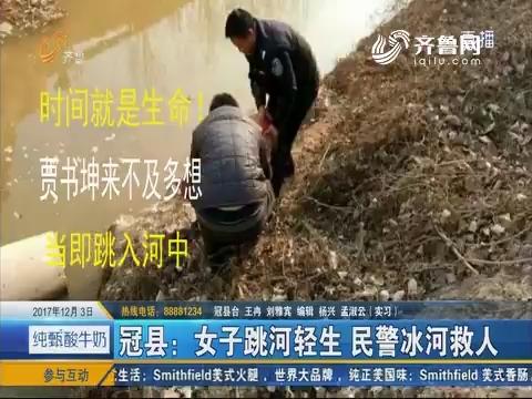 冠县:女子跳河轻生 民警冰河救人