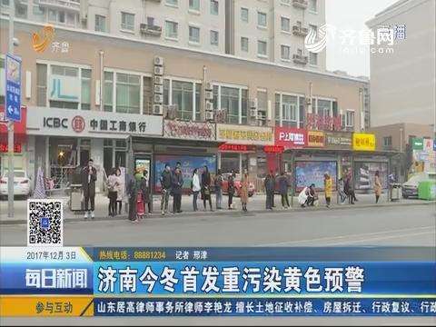 济南2017年冬首发重污染黄色预警