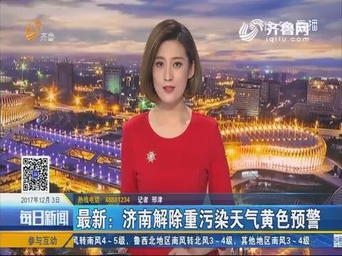 最新:济南解除重污染天气黄色预警