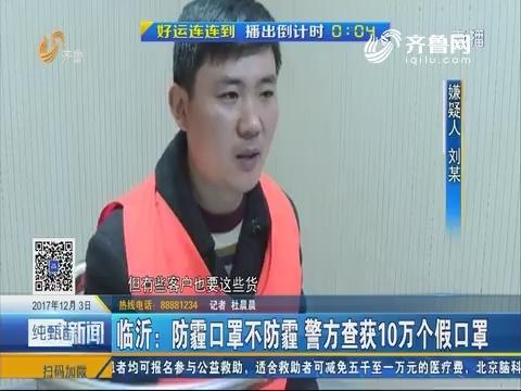 临沂:防霾口罩不防霾 警方查获10万个假口罩