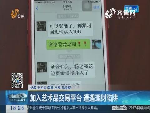 淄博:加入艺术品交易平台 遭遇理财陷阱