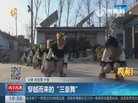 """【真相】菏泽鄄城:穿越而来的""""三皇舞"""""""