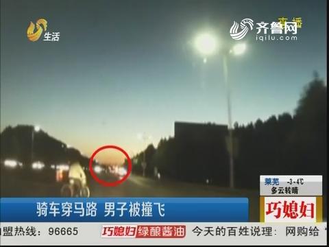 济宁:骑车穿马路 男子被撞飞