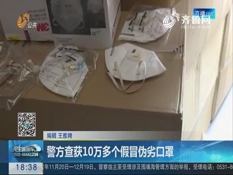 临沂:警方查获10万多个假冒伪劣口罩