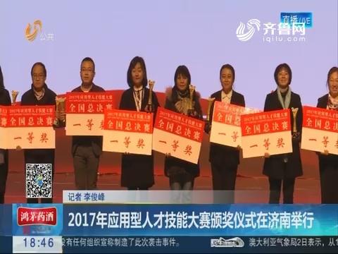2017年应用型人才技能大赛颁奖仪式在济南举行