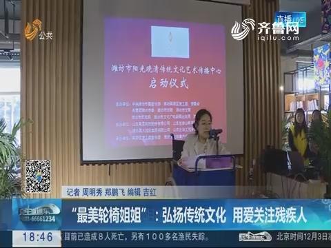 """潍坊:""""最美轮椅姐姐""""——弘扬传统文化 用爱关注残疾人"""