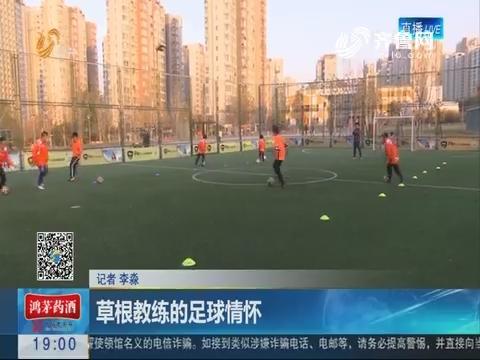 济南:草根教练的足球情怀