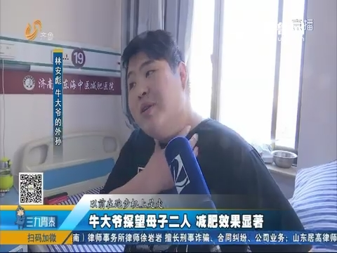 济南:牛大爷探望母子二人 减肥效果显著
