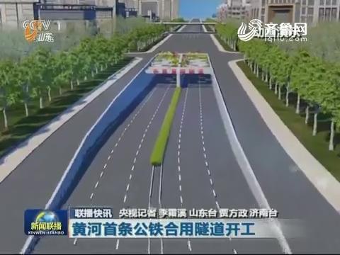 黄河首条公铁合用隧道开工