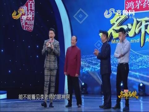 名师高徒:点点和闫寒赴山东省吕剧院学习吕剧