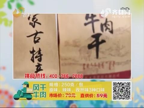 20171203《中国原产递》:风干牛肉