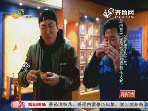 名师高徒:张敏健和韩玉成赴内蒙古学校鸿茅药酒制作技艺