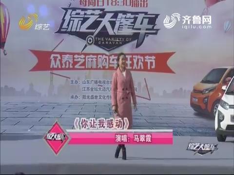 综艺大篷车:马翠霞演唱歌曲《你让我感动》