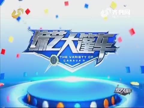 20171203《综艺大篷车》:众泰芝麻购车狂欢节