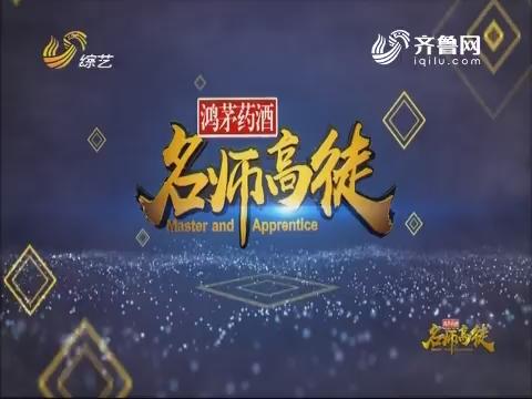 20171203《名师高徒》:丁喆和林嘉仪赴威海学做王疃花饽饽技艺