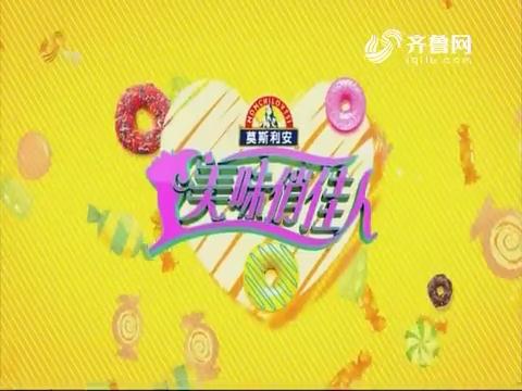 20171203《美味俏佳人》:麻辣豆腐