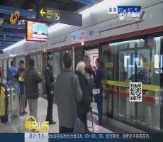 青岛地铁2号线东段揭开神秘面纱