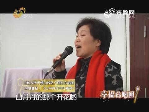 20171204《幸福99》:幸福合唱团——山东大学千佛山校区夕阳红合唱团