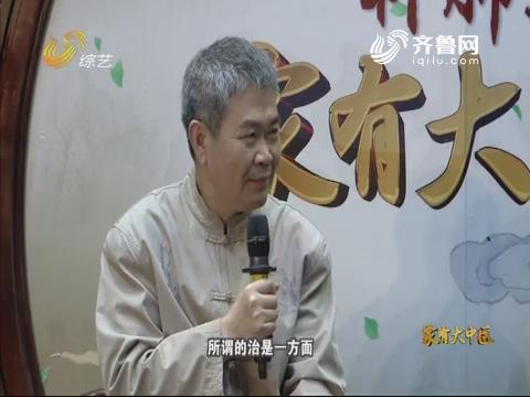 20171204《世医堂家有大中医》:间质性肺疾病患者的饮食及生活养护