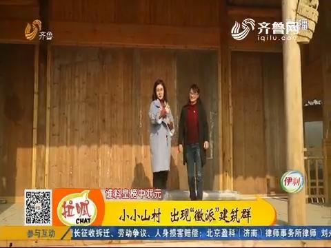 """【小家大事】平阴:小小山村 出现""""徽派""""建筑群"""