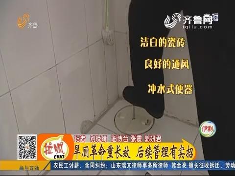 淄博:旱厕革命重长效 后续管理有实招