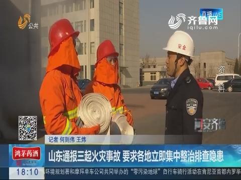山东通报三起火灾事故 要求各地立即集中整治排查隐患