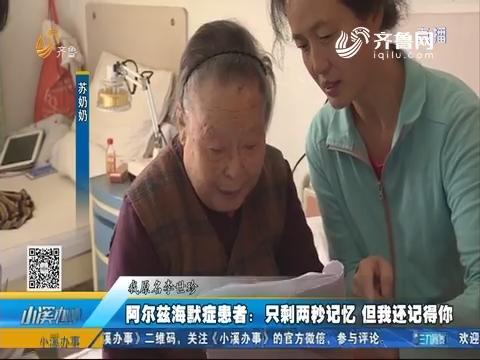 烟台:医养结合 医疗机构开展养老服务收治失能老人