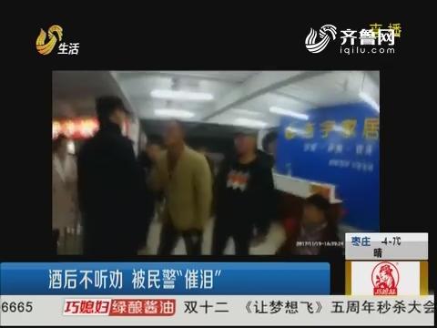"""济宁:酒后不听劝 被民警""""催泪"""""""